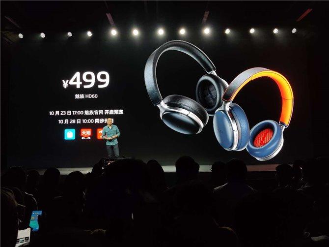 魅族头戴式蓝牙耳机HD60发布:25小时续航 支持有线音频连接