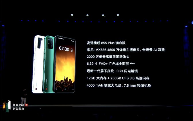 2699元至3399元,坚果Pro 3正式发布:骁龙855 Plus+4000mAh电池
