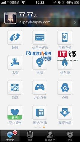 iPhone版支付宝官方客户端v7.0在苹果应用商店上架