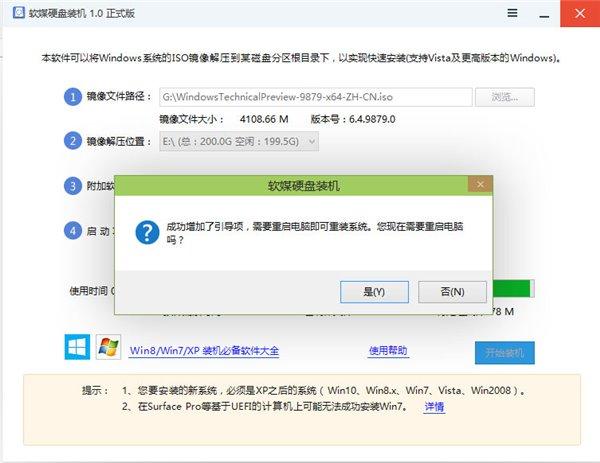 Win10预览版9879硬盘全新安装单双系统教程 - Win10安装教程,Win10双系统教程,如何安装Win10,Win10,Windows10 - IT之家