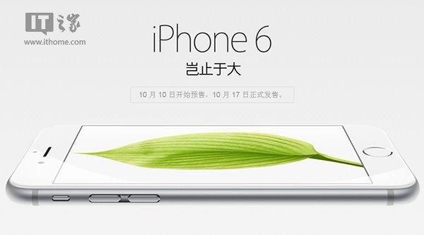 带靓号:电信版iPhone6/iPhone6 Plus开启预约 - 电信版iphone6,电信版iPhone6 Plus,苹果6,国行iPhone6 - IT之家