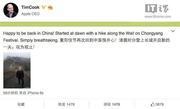 苹果CEO库克重阳节爬长城登高望远 表示叹为观止