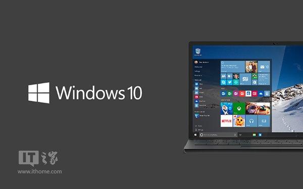 2016年初,Win10系统推荐更新将向所有Win7/Win8.1推送