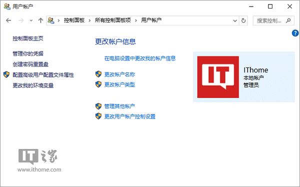 IT之家学院:如何修改Win7/Win8.1/Win10登录名称?