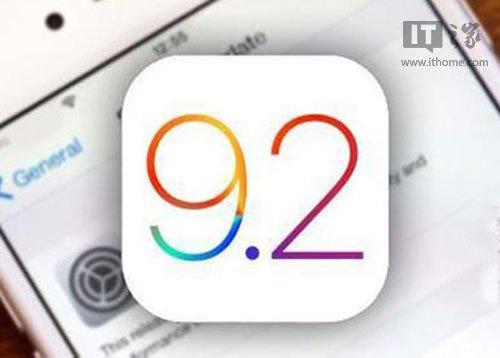 苹果关闭iOS9.2验证,但并非全部