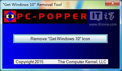 Win7/Win8.1升级Win10提示移除小工具1.0下载