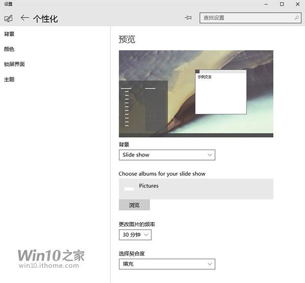 windows10系统怎么换壁纸