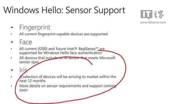 微软许诺:Win10虹膜扫描设备一年内必推出!