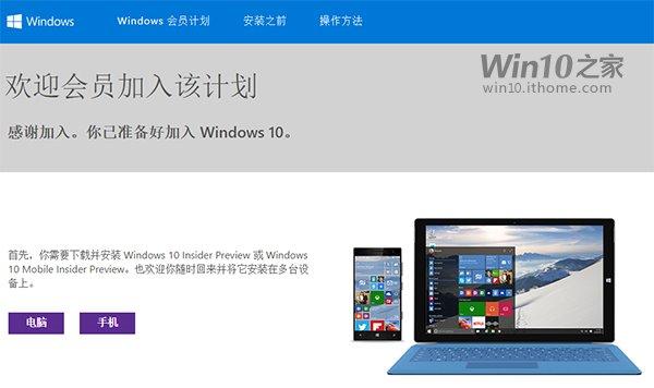 Win7/Win8.1盗版用户如何使用正版Win10? - Win10预览版,Win10系统,Win10正式版 - IT之家