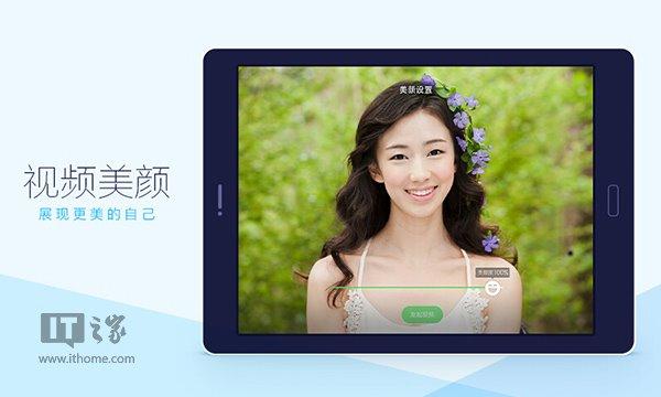 安卓QQ HD v5.5发布下载:两年来首次更新 - QQ最新版 - IT之家