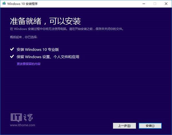 新手必看:Win10 TH2正式版安装方法大全