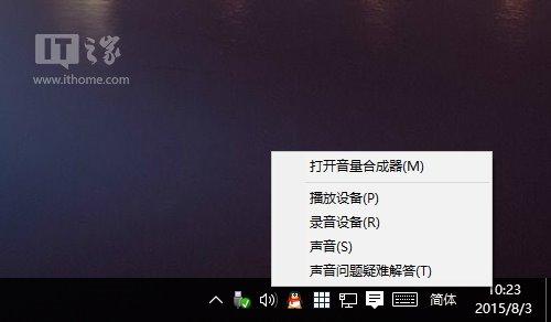 Win7/Win8.1升级Win10后系统没有声音的解决办法
