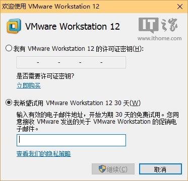轻松装Win10:VMware Workstation 12虚拟机下载