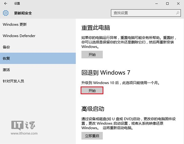 Win10正式版回滚Win7/Win8.1:一个月内无次数限制