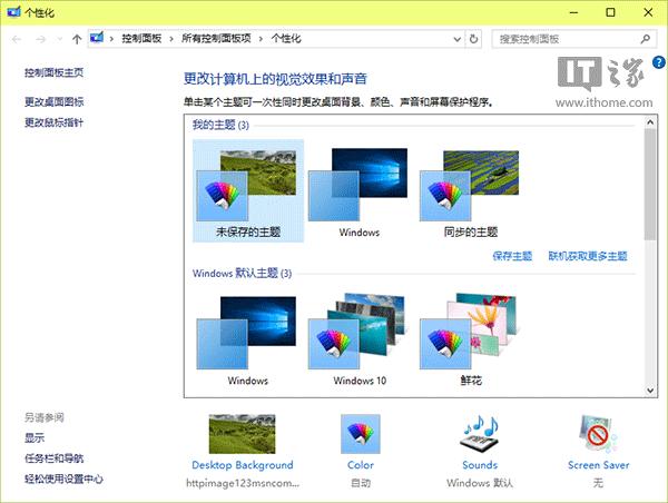 Win10预览版10547:Win7/Win8.1个性化设置回归