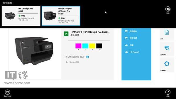 惠普Win10/Win8.1版《AiO打印机远程控制》应用更新
