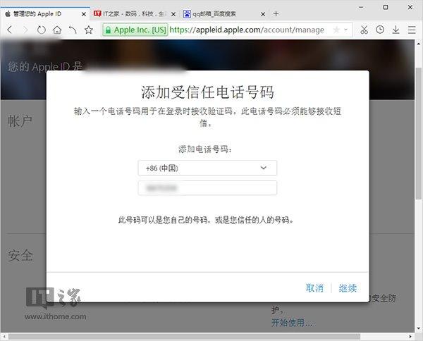 开通苹果Apple ID两步验证:彻底防止iPhone/iPad设备被黑客锁死敲诈