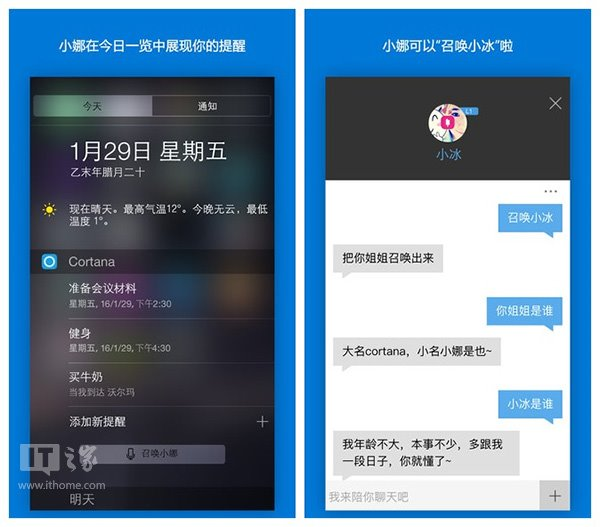 微软iOS版Cortana v1.4更新:支持iPhone6s的3D Touch、召