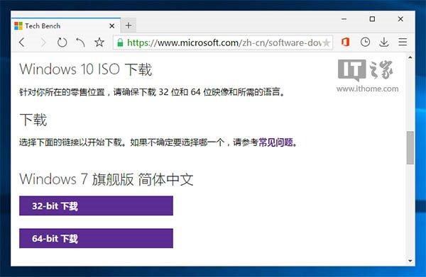 速度收藏!Win7/Win8.1/Win10全部ISO系统镜像下载 - Win7下载,Win8.1下载,Win10下载,Win10系统下载 - IT之家