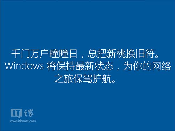 """Win10安装""""赛诗会""""继续:新诗句,排版更好"""