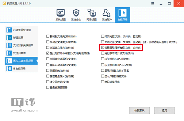 Win10秘笈:如何禁用更新安装后自动重启?