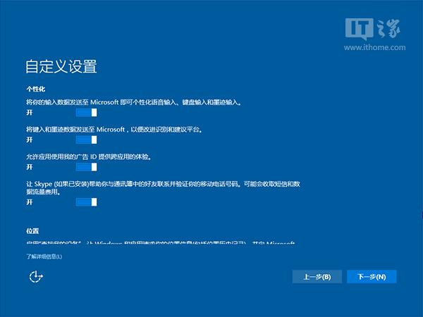 最快最简单:Win10一周年更新正式版硬盘安装方法详解
