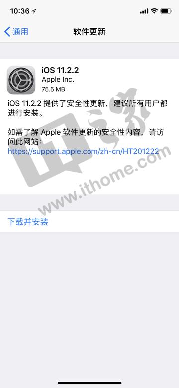 """苹果iOS 11.2.2正式版修复CPU""""幽灵""""漏洞(附固件下载大全)--font-"""