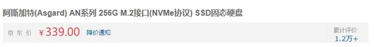随机读取1570MB/s:阿斯加特 250GB M.2 固态硬盘324元
