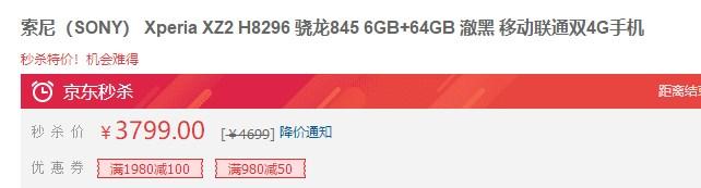 索尼 Xperia XZ2京东促销:到手价3699元
