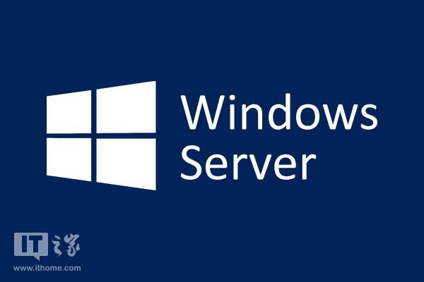 微软宣布Windows Server 2019已正式可用
