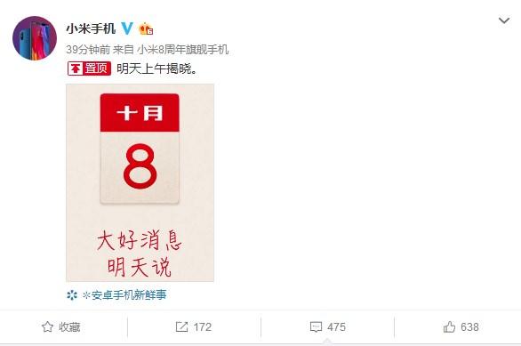 小米宣布明天上午揭晓大好消息:MIX 3呼之欲出