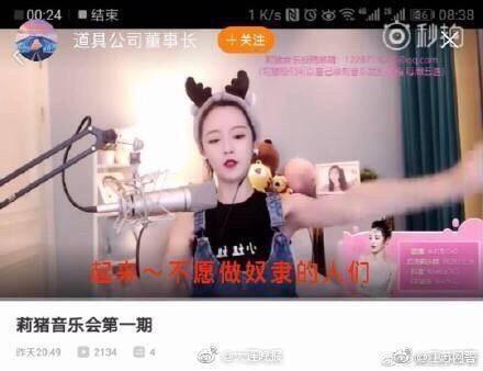 网红莉哥虎牙直播戏唱国歌:遭网友举报后被封