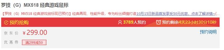 249元,罗技 MX518 Legendary 2018款 复刻鼠标新品预售