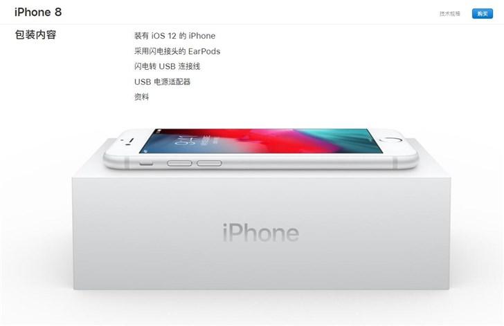 不止iPhone XS,新出厂苹果iPhone 8/8P也将不附带耳机