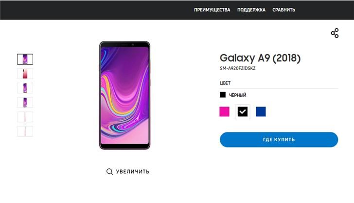 定名!三星Galaxy A9(2018)四摄手机官方产品页全