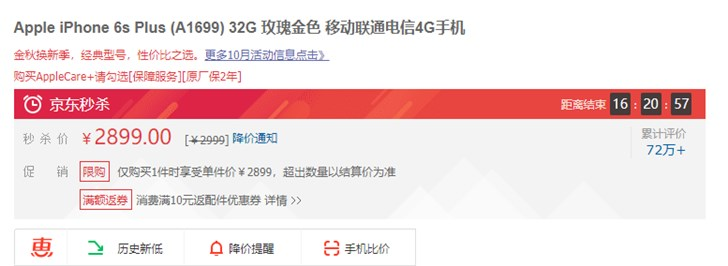 苹果iPhone 6s Plus京东秒杀:2899元历史新低