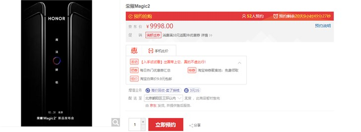 荣耀Magic2京东开始预约:11月1日开卖