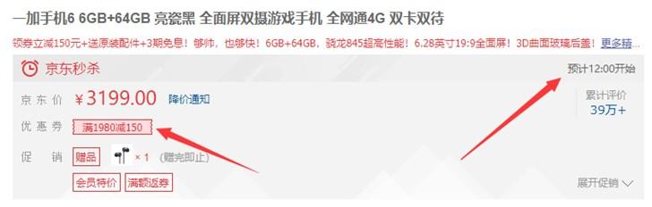 2889元,三期免息:一加手机6(6GB+64GB)版秒杀大