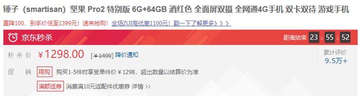 1298元,锤子坚果Pro2特别版(6G+64GB)版手机秒杀