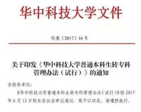 华中科技大学试行新规,学分不够本科变专科
