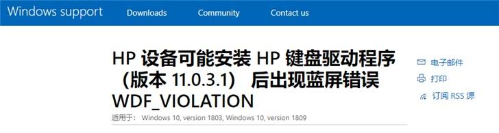部分惠普电脑在Windows 10更新四月版/十月版出现蓝