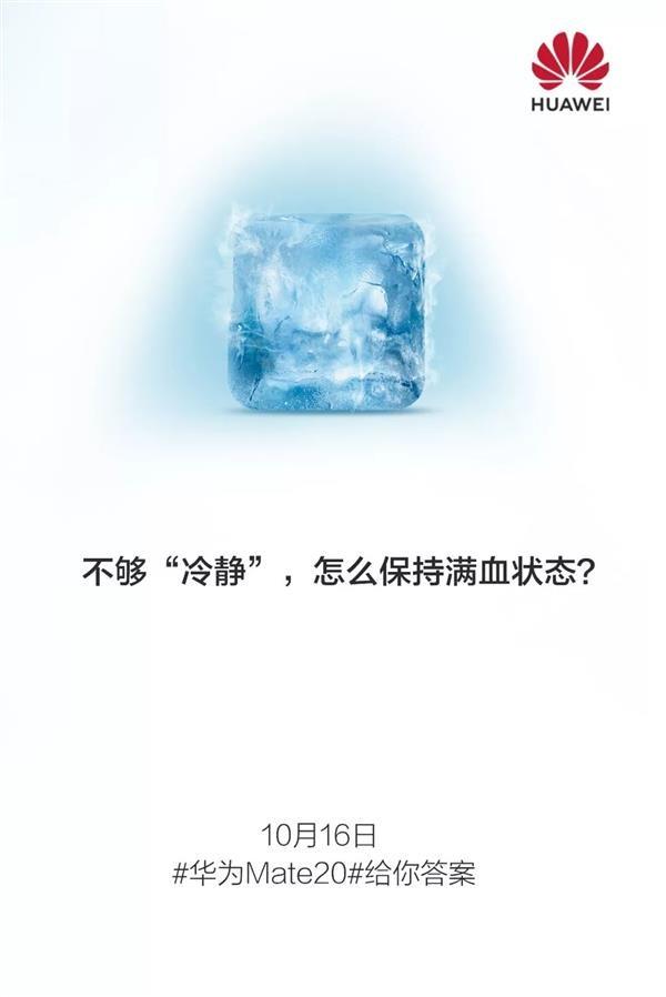 华为Mate 20再发海报:三大特性提前预测