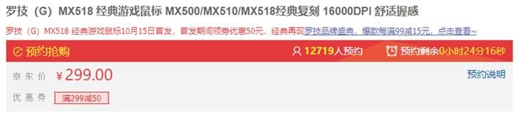 249元,罗技 MX518 Legendary 2018款 复刻鼠标新品开售