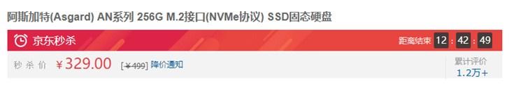329元,读取1570MB/s:阿斯加特 250GB M.2 固态硬盘秒