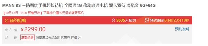 MANN 8S 三防智能手机今日开卖:6000mAh大电池,2