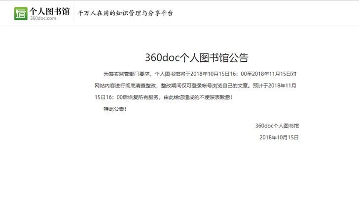 北京网信办约谈360doc个人图书馆,责令暂停服务