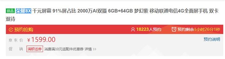 荣耀8X 梦幻紫配色开始预约:6+64GB版1599元