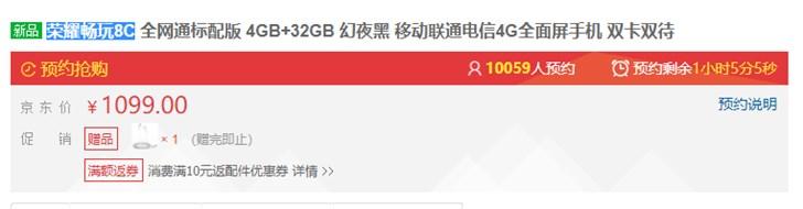 荣耀畅玩8C今日开售:首发骁龙632,1099元起