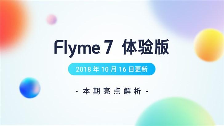 魅族Flyme 7体验版更新:SOS紧急求助和公交路线功