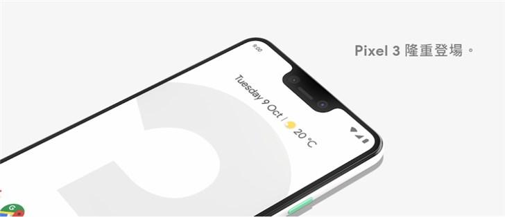 Pixel 3/3 XL中国台湾开卖:约6220元起,谷歌助手支